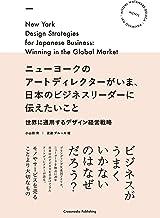 表紙: ニューヨークのアートディレクターがいま、日本のビジネスリーダーに伝えたいこと | 渡邊デルーカ瞳