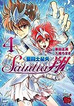 表紙: 聖闘士星矢セインティア翔 4 (チャンピオンREDコミックス) | 車田正美