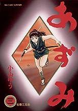 表紙: あずみ(3) (ビッグコミックス) | 小山ゆう