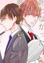 表紙: 叶わなかった恋の続きを【単行本版】 (2) (mimosa) | 下條水月