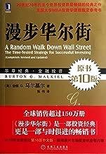A Random Walk Down Wall Street (Chinese Edition)
