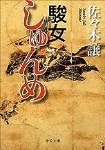 表紙: 駿女 (中公文庫)   佐々木譲
