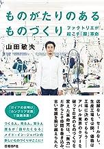 表紙: ものがたりのあるものづくり ファクトリエが起こす「服」革命 | 山田敏夫