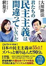 表紙: 君たちの民主主義は間違っていないか。 ―幸福実現党 立党10周年・令和元年記念対談― | 釈量子