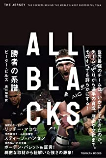 ALL BLACKS 勝者の系譜
