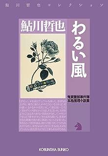 わるい風~鬼貫警部事件簿~ (光文社文庫)