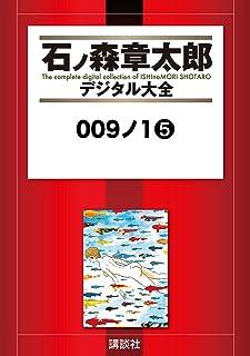 009ノ1(5) (石ノ森章太郎デジタル大全)