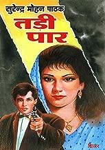 Tadipar (Thriller) (Hindi Edition)