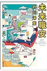 未来職安 (双葉文庫) Kindle版