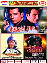 Agent No 1 Myth Todelu Cursed Telugu Movie 3-in1 Movies DVD with DTS