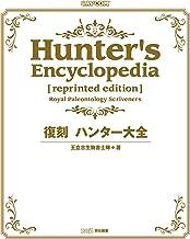 表紙: 復刻 ハンター大全 ハンター大全シリーズ (カプコンファミ通) | 王立古生物書士隊