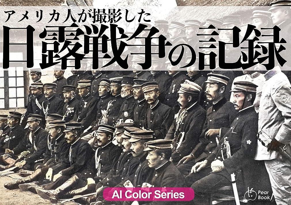 邪悪なメイエラ群がるアメリカ人が撮影した日露戦争の記録 AI Color Series