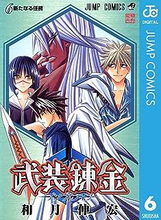 武装錬金 6 (ジャンプコミックスDIGITAL)