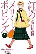表紙: 紅のメリーポピンズ : 1 (ジュールコミックス) | 高口里純