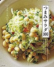 表紙: つまみサラダ100 (別冊すてきな奥さん) | ワタナベマキ