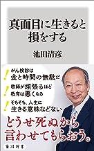 表紙: 真面目に生きると損をする (角川新書) | 池田 清彦