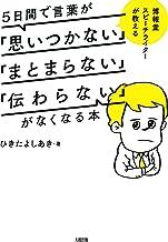表紙: 博報堂スピーチライターが教える 5日間で言葉が「思いつかない」「まとまらない」「伝わらない」がなくなる本 (大和出版) | ひきた よしあき