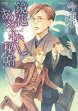 表紙: 鏡花あやかし秘帖 (ノーラコミックス) | 今 市子