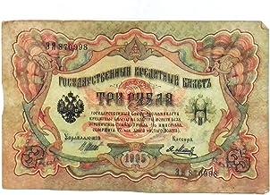 1905 Russian Empire 3 Rubles Banknote
