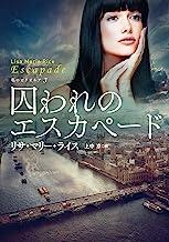 表紙: 囚われのエスカペード 私のビリオネアシリーズ (扶桑社BOOKSロマンス) | 上中京