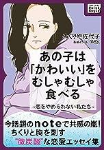 表紙: あの子は「かわいい」をむしゃむしゃ食べる 〜恋をやめられない私たち〜 (impress QuickBooks) | みくりや 佐代子