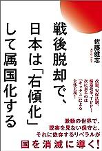 表紙: 戦後脱却で、日本は「右傾化」して属国化する | 佐藤健志