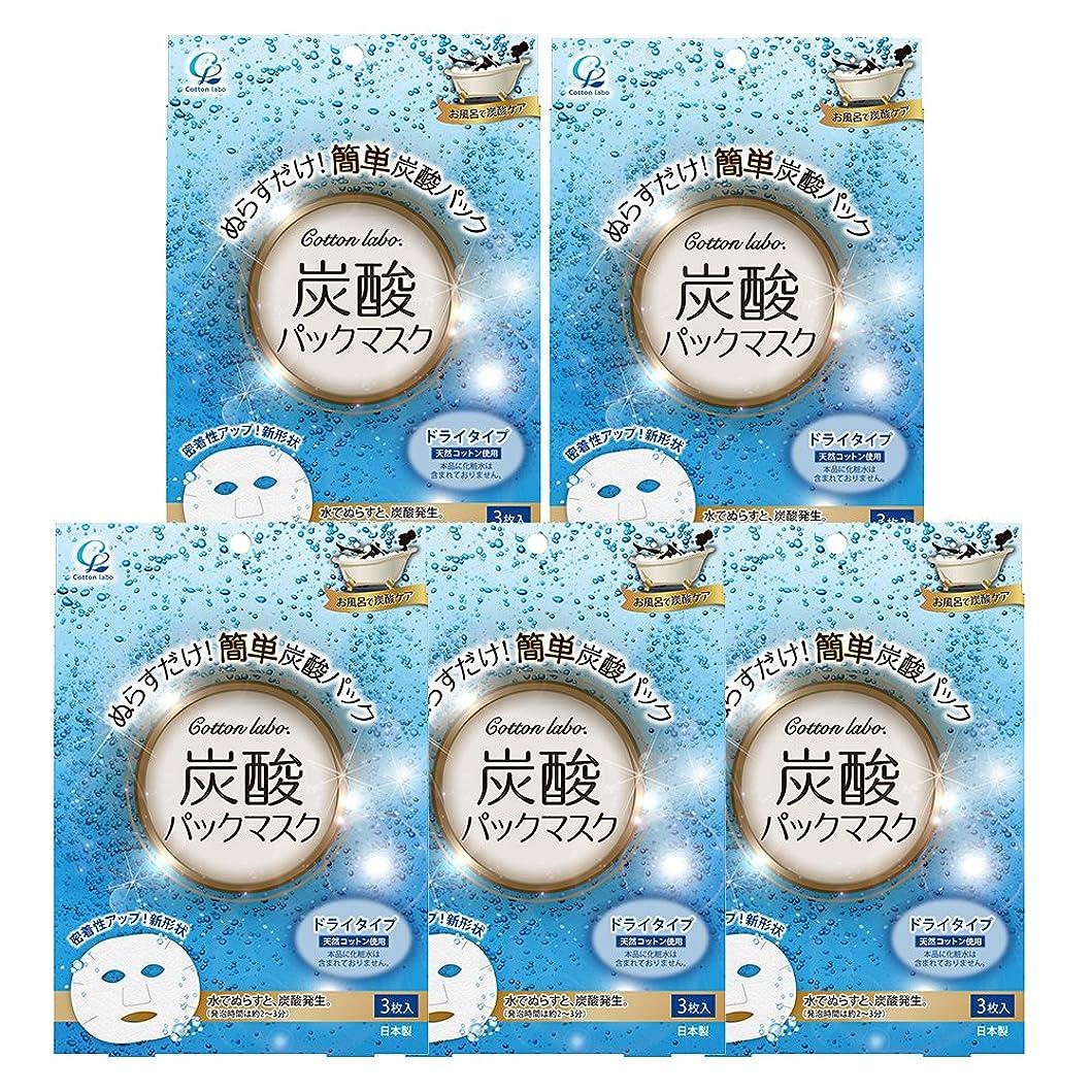 かわす生き物公【セット品】炭酸パックマスク3枚入り×5パック