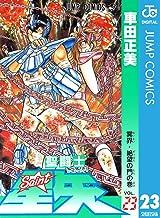 表紙: 聖闘士星矢 23 (ジャンプコミックスDIGITAL) | 車田正美