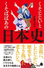 表紙: くそじじいとくそばばあの日本史 (ポプラ新書) | 大塚ひかり