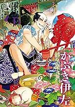 表紙: かぶき伊左 弐 (HARTA COMIX) | 紗久楽 さわ