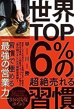 表紙: 世界TOP6%の超絶売れる習慣 | 早川勝
