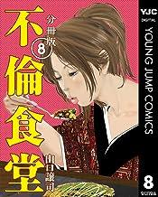 表紙: 不倫食堂 分冊版 8 (ヤングジャンプコミックスDIGITAL) | 山口譲司