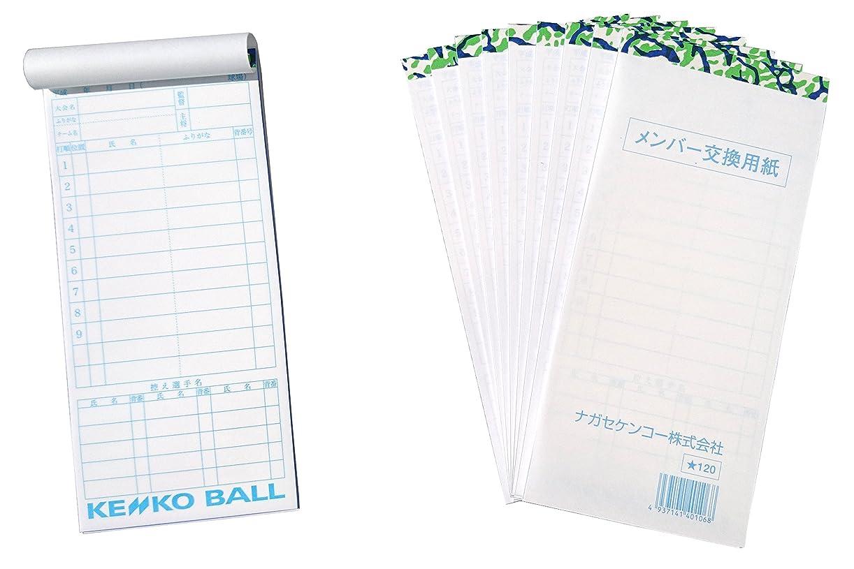 卒業記念アルバムボルト石のナガセケンコー メンバー交換用紙 野球 ソフトボール兼用 10冊入 MB