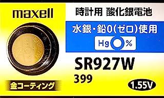 maxell [マクセル] 【日本製】 金コーティング 酸化銀電池 ボタン電池 【399 SR927W】