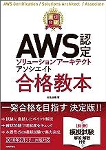 表紙: 最短突破 AWS認定ソリューションアーキテクト アソシエイト 合格教本 | 村主 壮悟