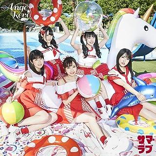 サマ☆ラブ[通常盤~Lune~](CD ONLY) Ange☆Reve