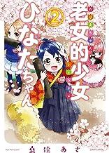 表紙: 老女的少女ひなたちゃん 2巻 (ゼノンコミックス)   桑佳あさ
