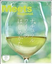Meets Regional(ミーツリージョナル) 2021年10月号・電子版 [雑誌]