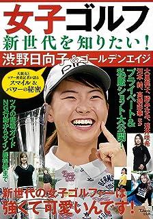 女子ゴルフ新世代を知りたい! 渋野日向子&ゴールデンエイジ (TJMOOK)...