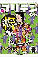 新フリテンくん【DX版】 (壱) (バンブーコミックス) Kindle版