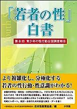 表紙: 「若者の性」白書 ~第8回 青少年の性行動全国調査報告~ | 日本性教育協会