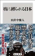 表紙: 核に縛られる日本 (角川新書)   田井中 雅人