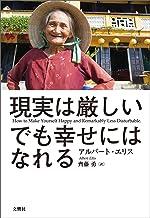 表紙: 現実は厳しい。でも幸せにはなれる   齊藤勇