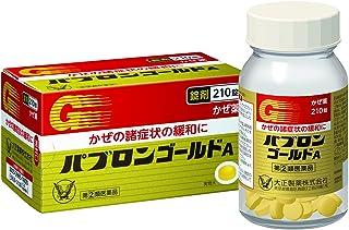 【指定第2類医薬品】パブロンゴールドA<錠> 210錠