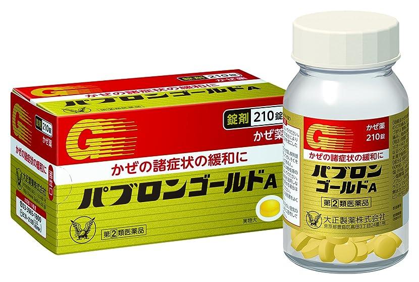 集団歯痛道に迷いました【指定第2類医薬品】パブロンゴールドA<錠> 210錠