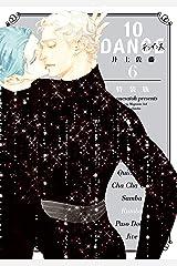 10DANCE 特装版(6) (ヤングマガジンコミックス) Kindle版