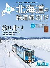 旅と鉄道 2019年増刊2月号 応援宣言! 北海道の鉄道旅2019 [雑誌] (Japanese Edition)
