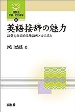 表紙: 英語接辞の魅力―語彙力を高める単語のメカニズム― (開拓社 言語・文化選書) | 西川 盛雄