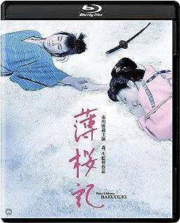 薄桜記 4K デジタル修復版 [Blu-ray]