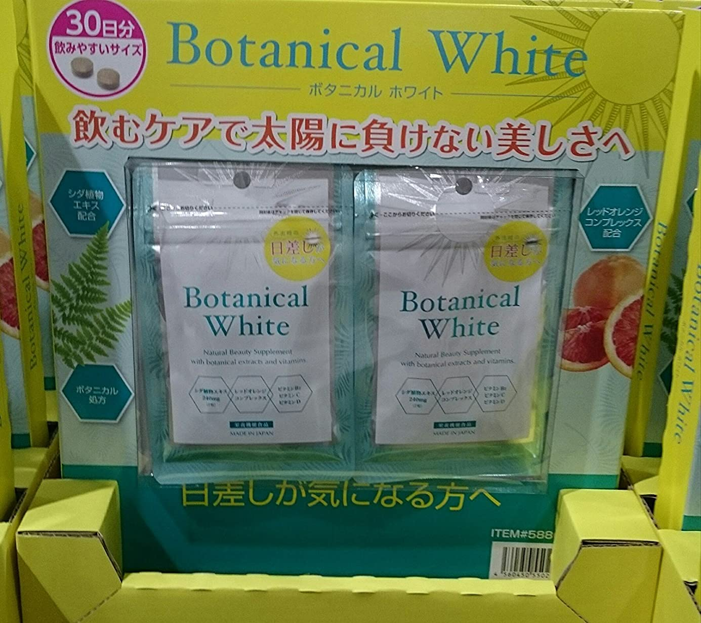 ひいきにするスペインうなずくBotanical White(ボタニカル ホワイト)サプリメント 飲む日焼け止め 9.0g(300mg×30粒)x2セット